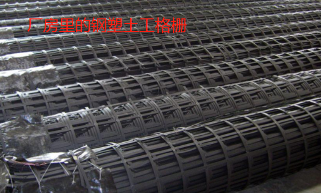 厂房里的钢塑土工格栅