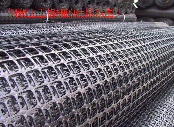 加筋钢塑土工格栅的使用范围