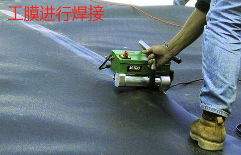 土工膜焊接