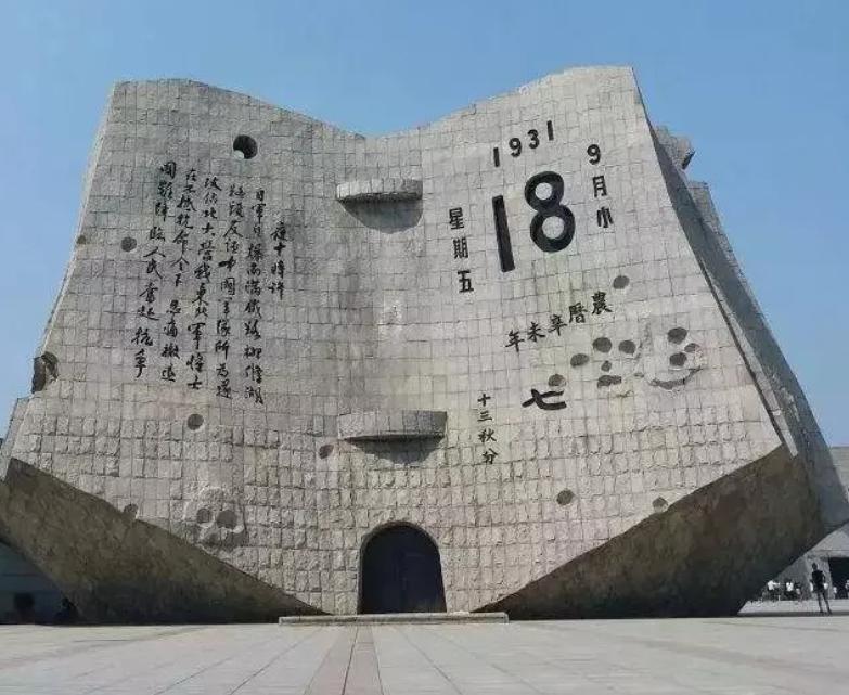 九一八纪念馆