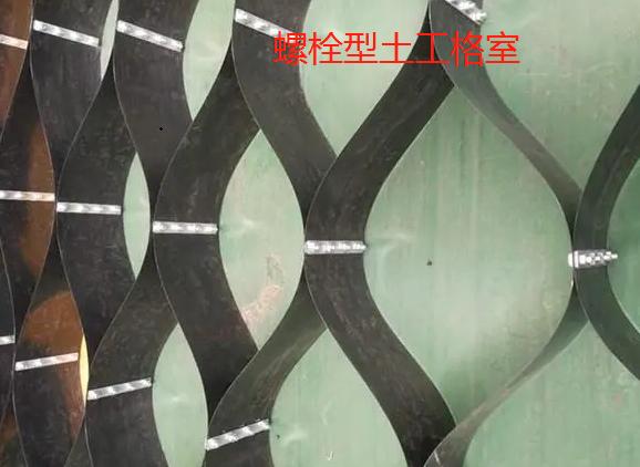 什么是螺栓型土工格室?它的显著优势是什么?