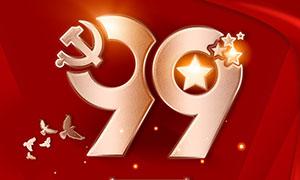 红色华诞,汇森热烈庆祝建党99周年