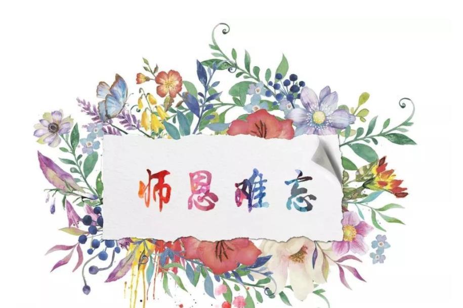 9.10教师节快乐